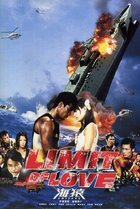 Umizaru 2: Limit of Love