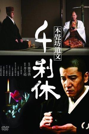 Sen No Rikyu