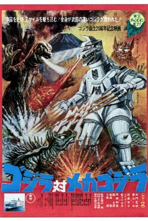 Godzilla Versus The Cosmic Monster