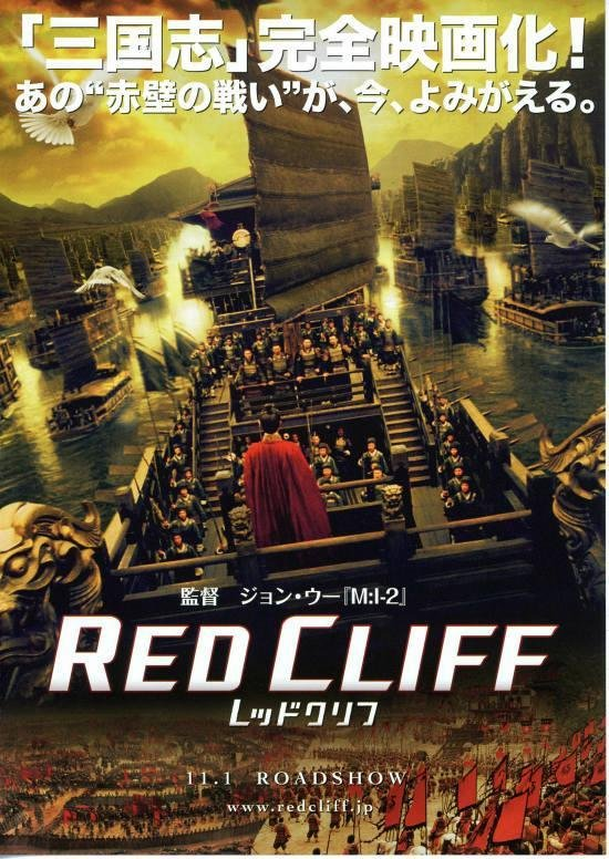 Red Cliff: Part I